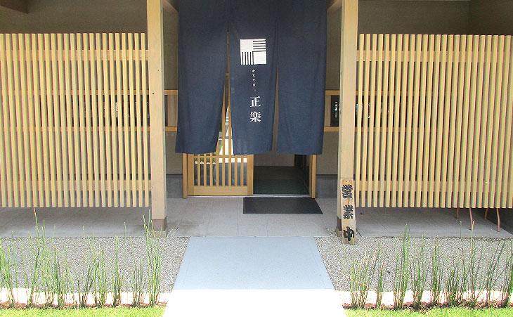 正楽の玄関