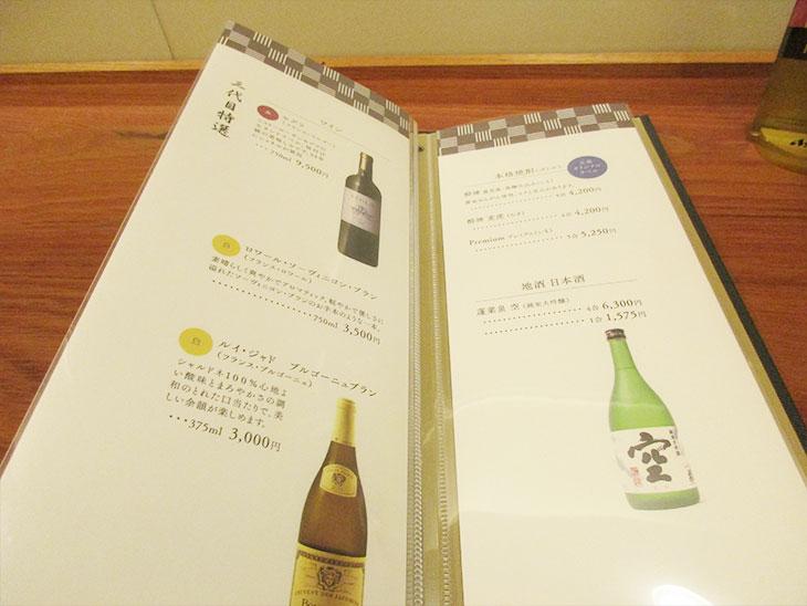 お酒のメニュー表