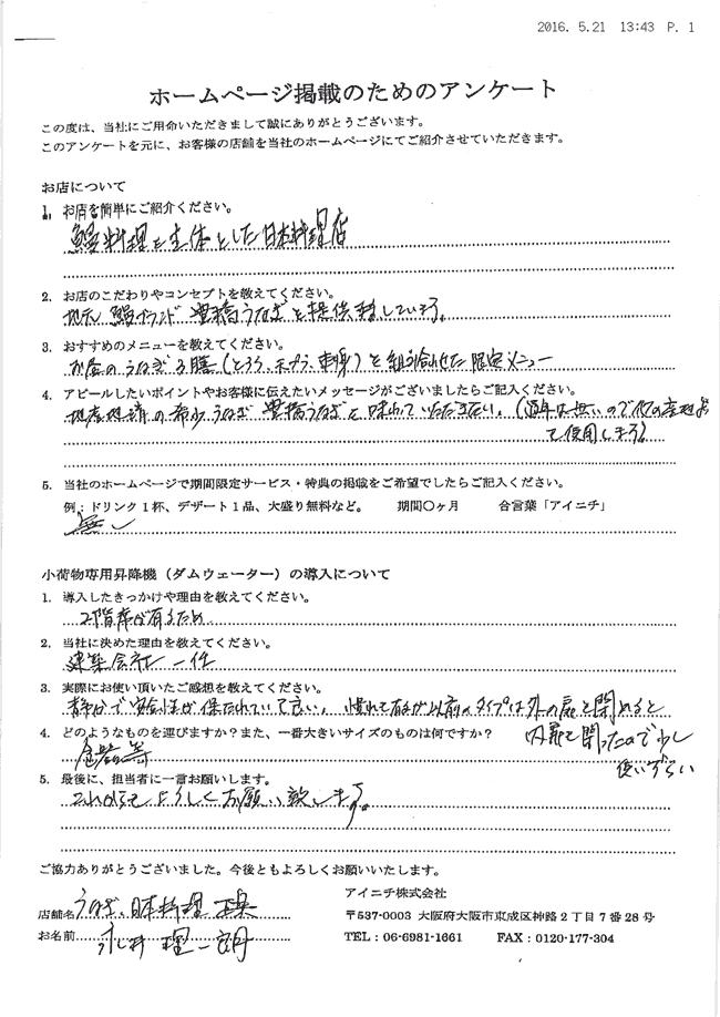お客様の声/うなぎ・日本料理店「正楽」様