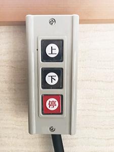 ブルーリフトの操作スイッチ