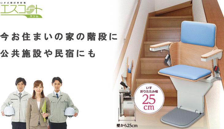 いす式階段階段昇降機