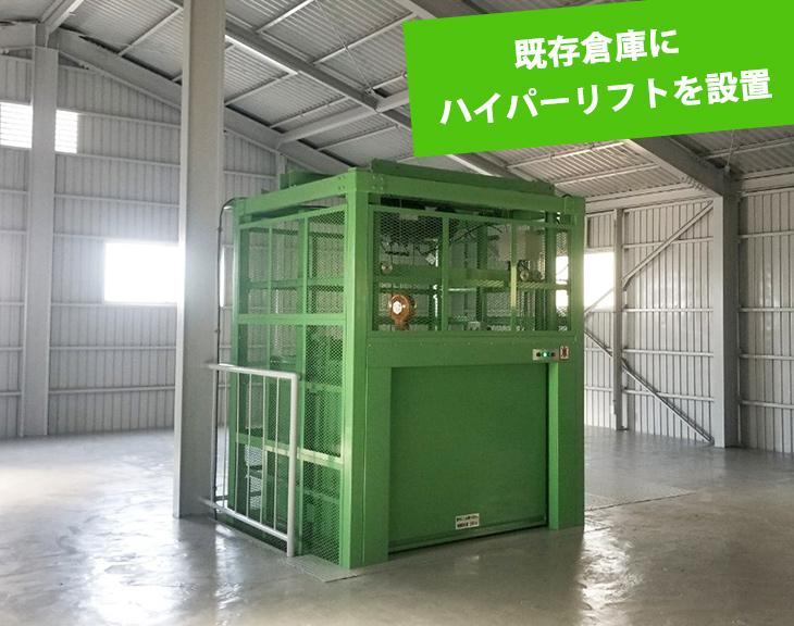 既存倉庫にハイパーリフト(簡易リフト)を設置/千葉県倉庫