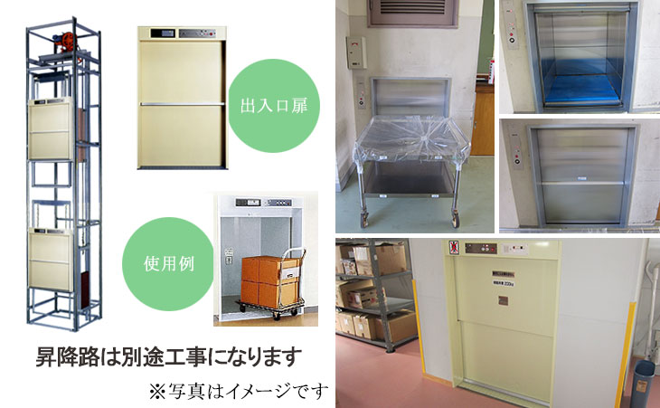 dumbwaiter-floor-type-main
