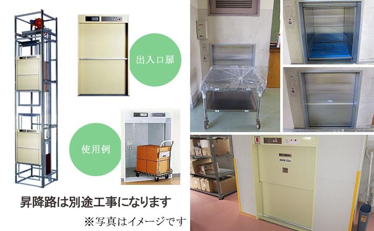 dumbwaiter-floor-type-main