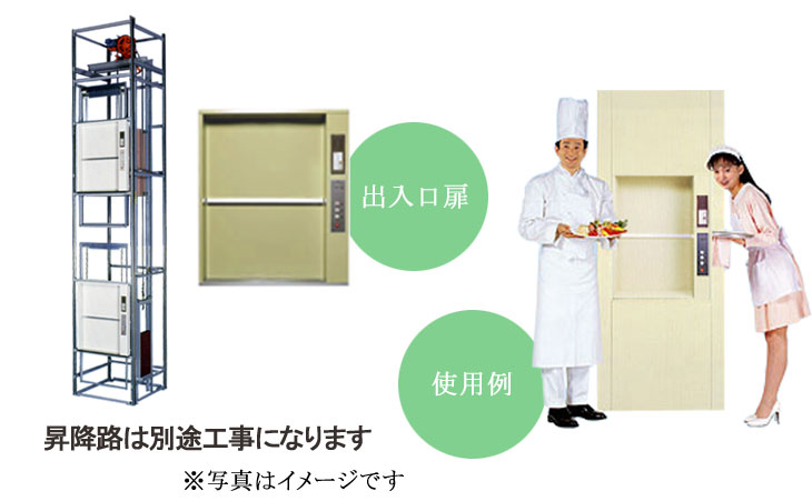dumbwaiter-table-type-main