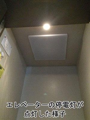 elevator-power-outage-lighting
