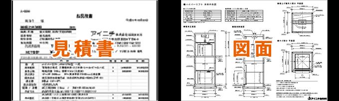 見積書と図面のサンプル