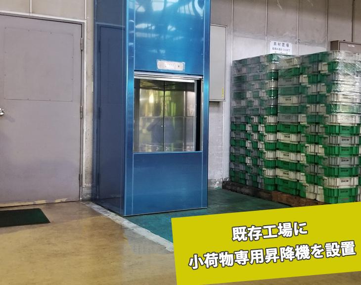 工場に小荷物専用昇降機(ダムウェーター)を設置/広島県