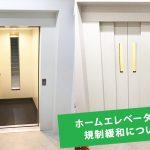 ホームエレベーターのイメージ画像