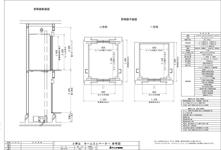 ホームエレベーターの図面
