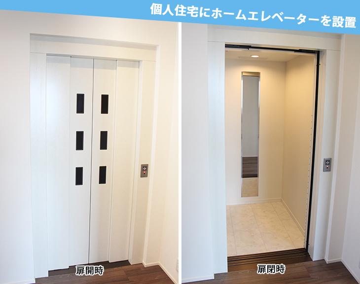 個人住宅にホームエレベーター