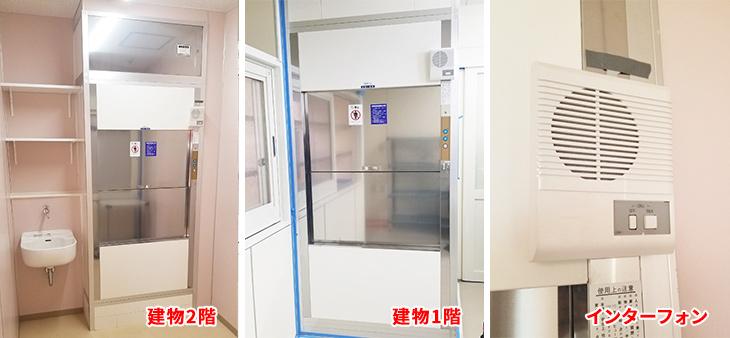 保育園に小荷物専用昇降機を設置