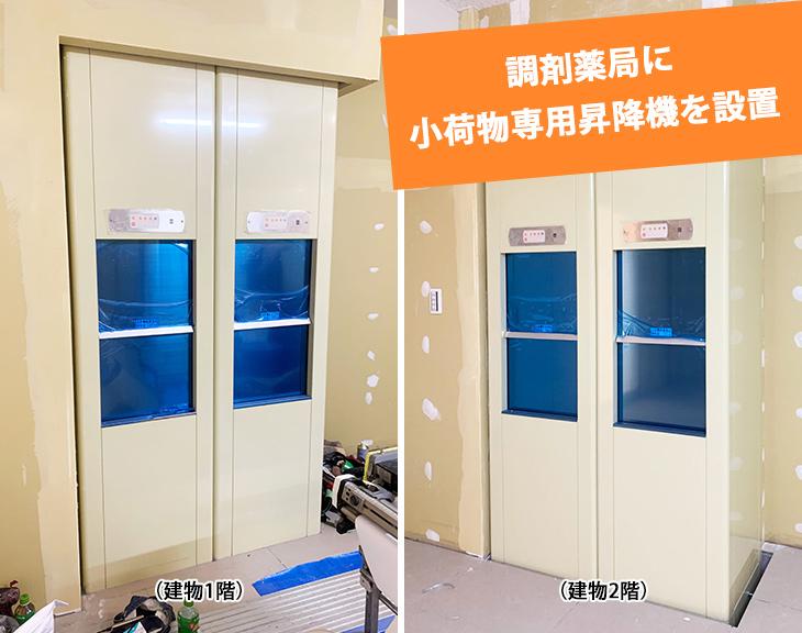 物量が多いので解消するため、小荷物専用昇降機(ダムウェーター)を2台設置|神奈川県調剤薬局