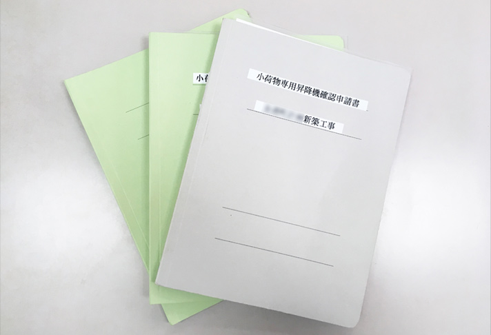 確認申請書のイメージ