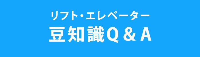 リフト・エレベーター豆知識Q&A