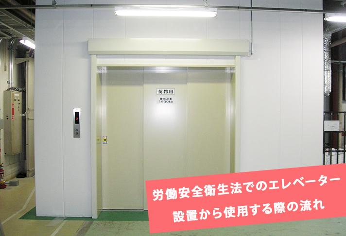 労働安全衛生法でのエレベーターを設置から使用する際の流れ