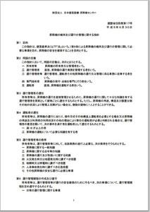 昇降機の維持及び運行の管理に関する指針