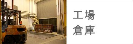 工場・倉庫に設置するエレベーター・荷物用リフトの選び方