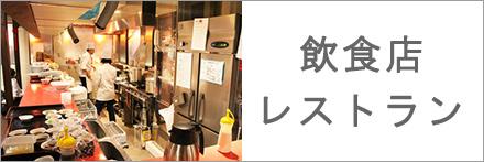 飲食店に設置する配膳用エレベーターの選び方