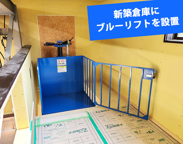 新築倉庫にブルーリフト(小型リフト)を設置/長野県倉庫