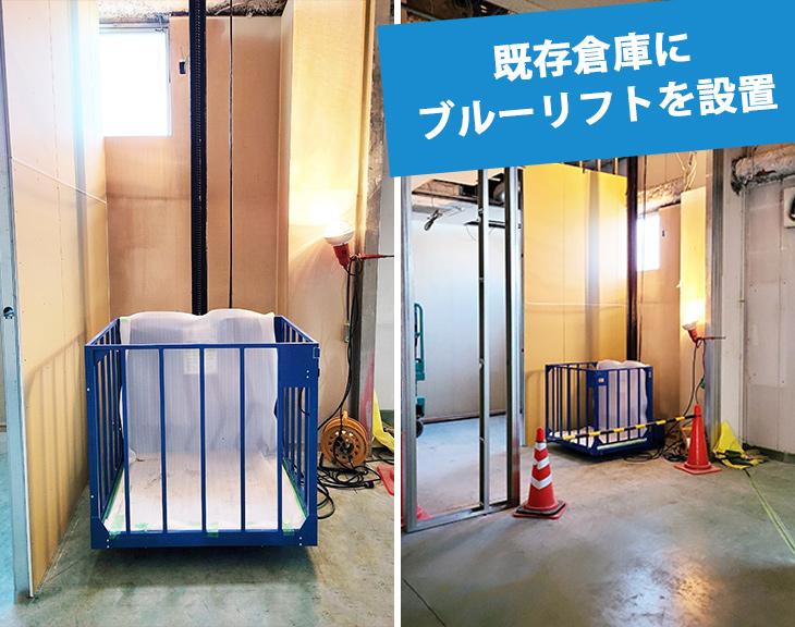既存倉庫にブルーリフト(小型リフト)を設置/新潟県倉庫