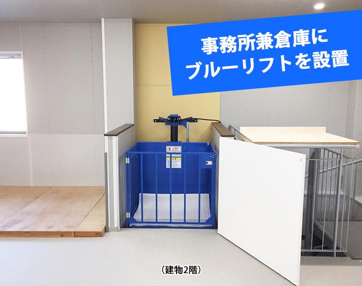 大掛かりな工事は避け、低コストでブルーリフト(小型リフト)を設置|大阪府事務所兼倉庫