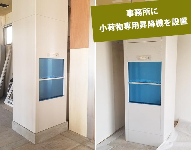 事務所に小荷物専用昇降機(ダムウェーター)を設置/奈良県