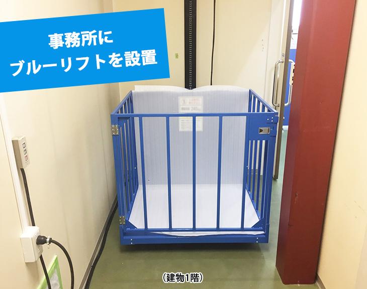 事務所に設置工事1日でブルーリフト(小型リフト)を設置|兵庫県事務所