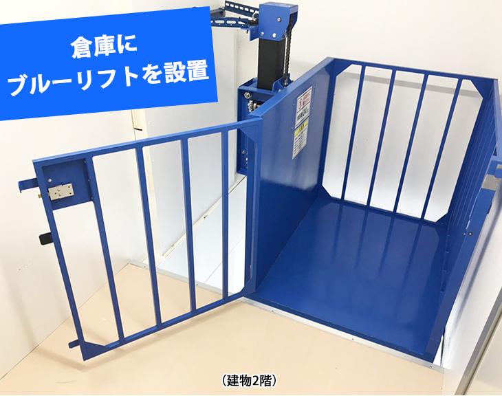 倉庫にブルーリフト(小型リフト)を設置/大阪府倉庫