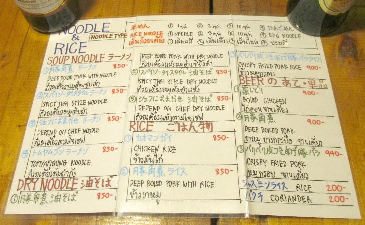 タイ料理のメニュー表ーヌードルとライス