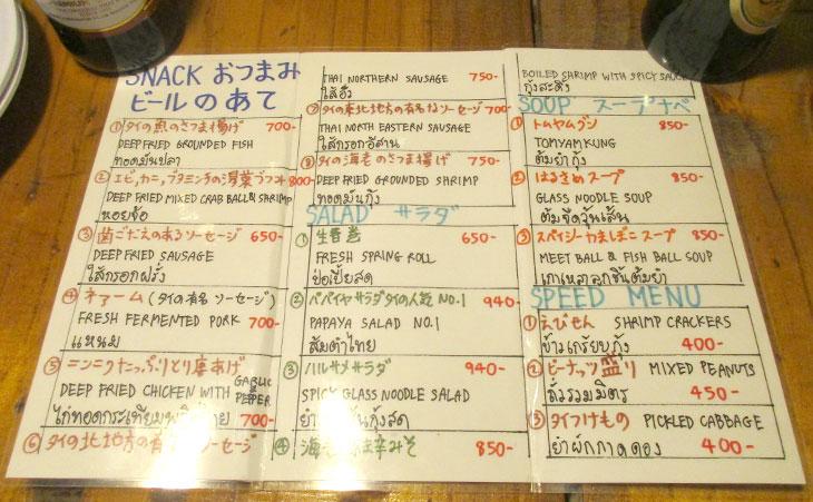 タイ料理のメニュー表ーSNAC おつまみ ビールのあて