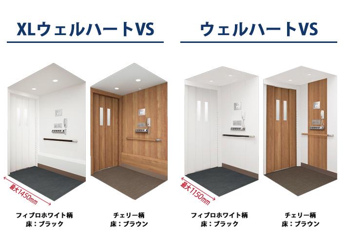 パナソニックの小型エレベーター「VSシリーズ」