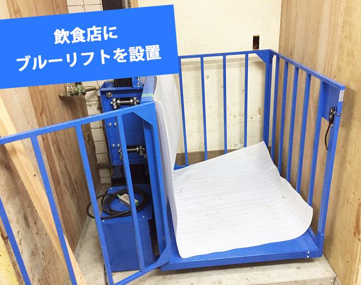 限られたスペースにブルーリフト(小型リフト)を設置|奈良県飲食店