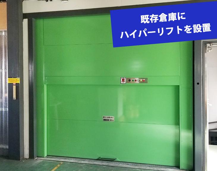 既存倉庫にハイパーリフト(簡易リフト)を設置/埼玉県倉庫