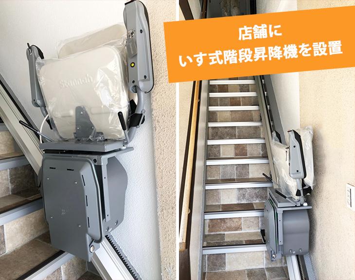 屋外用いす式階段昇降機の導入で、雨でも2階のお店に行けるように