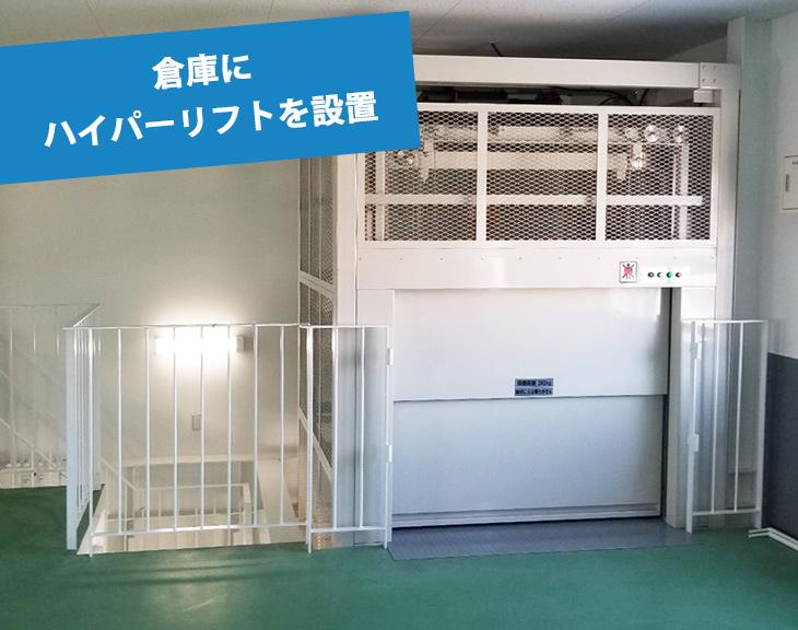 倉庫にハイパーリフト(簡易リフト)を設置/栃木県倉庫