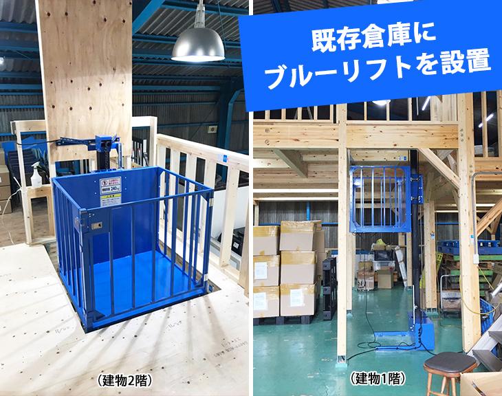 複数方向から台車を載せて荷物を運びたい|静岡県倉庫|ブルーリフト設置