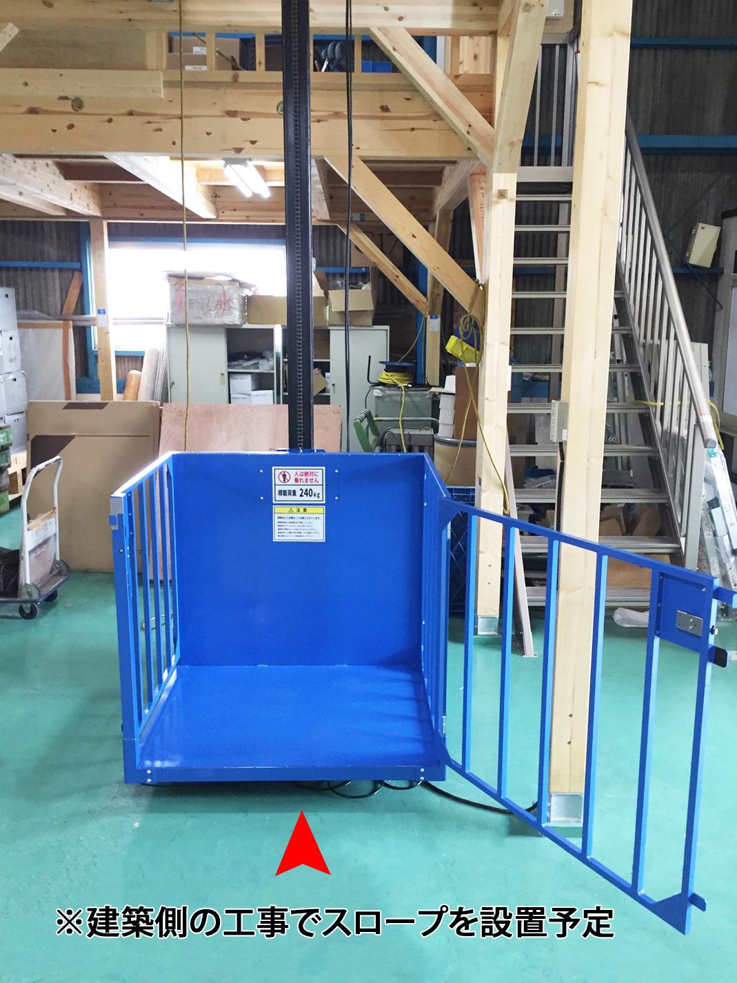 建築側の工事でスロープを設置予定