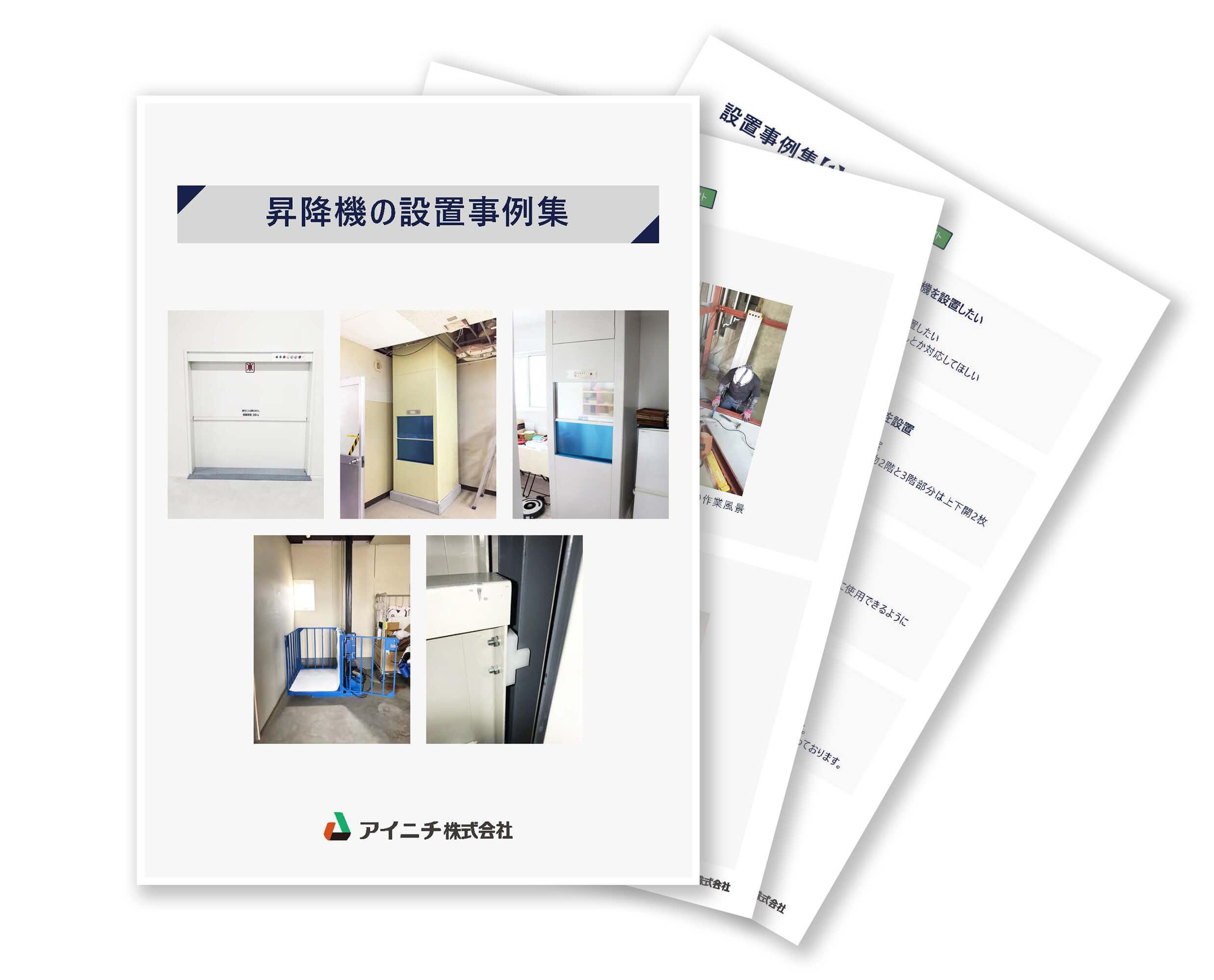 昇降機の設置事例集のイメージ