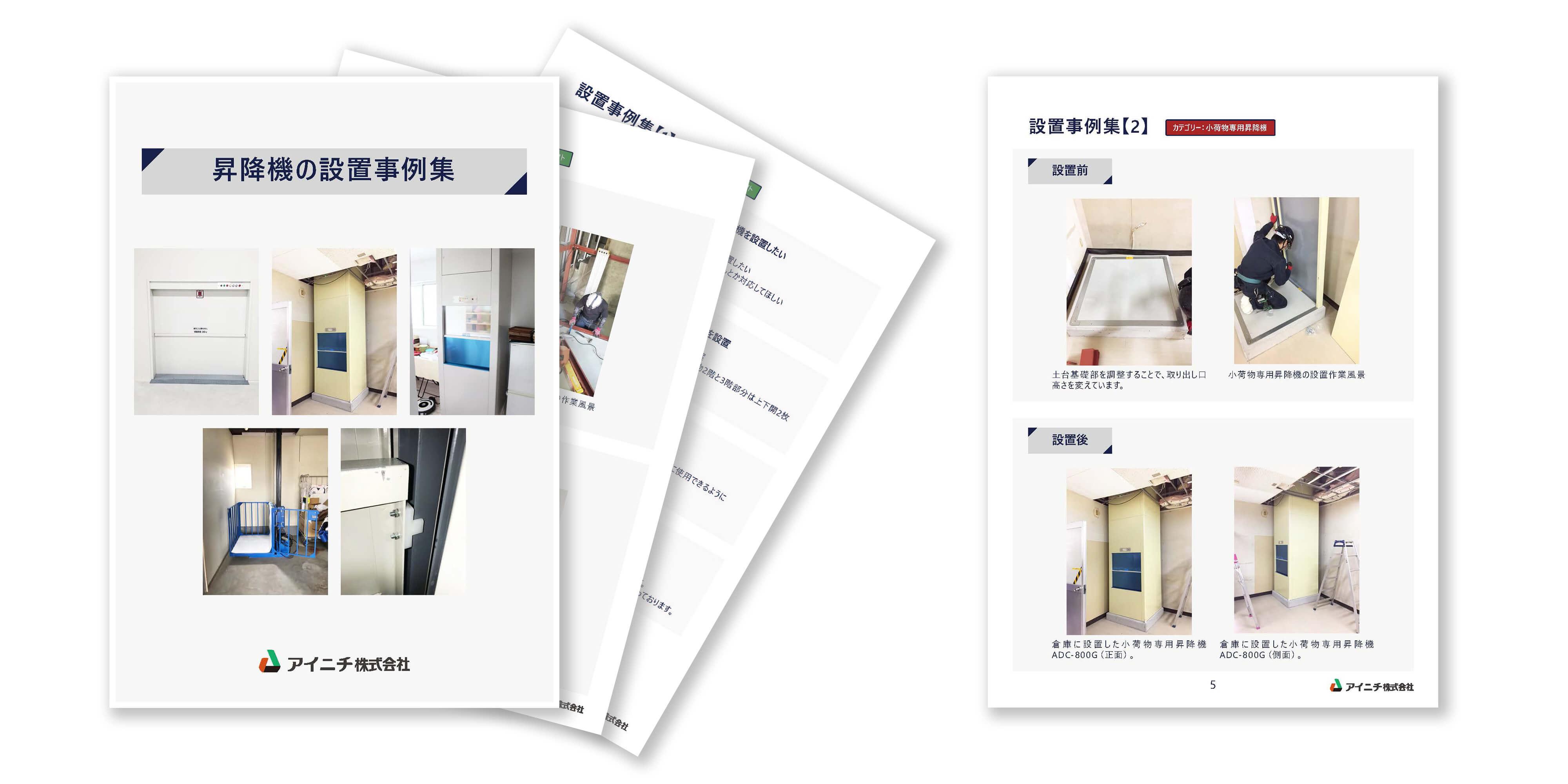 昇降機の設置事例集イメージ