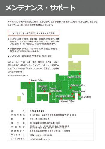 アイニチ株式会社のメンテナンスカタログ