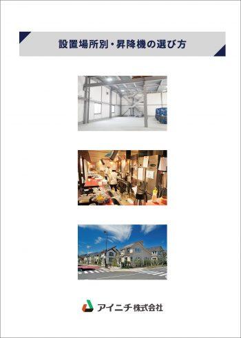 設置場所別・昇降機の選び方イメージ