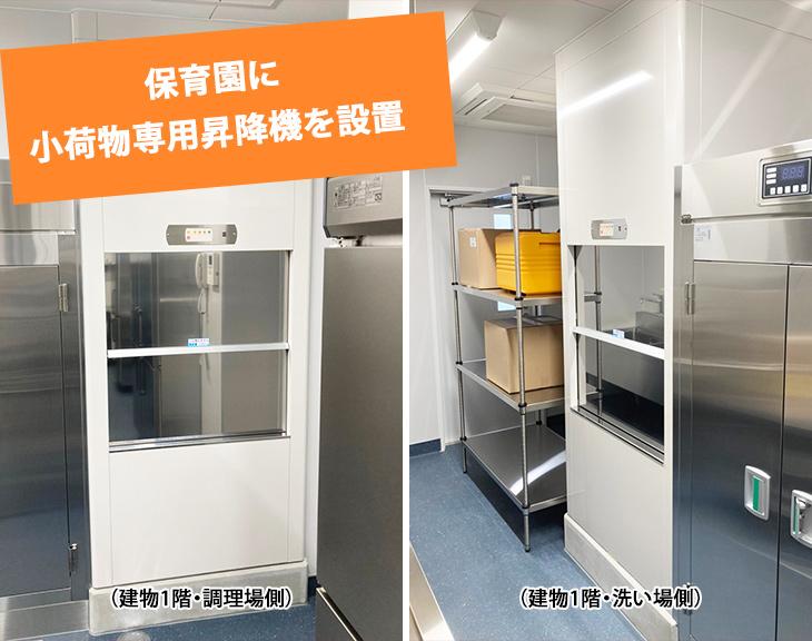 給食やおやつを運ぶため、保育園に小荷物専用昇降機(ダムウェーター)を設置|山口県保育園
