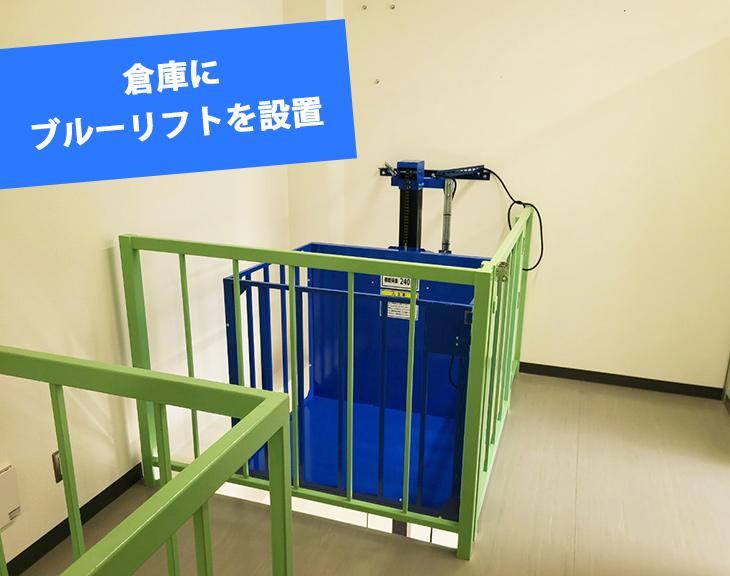 倉庫にブルーリフト(小型リフト)を設置/山梨県倉庫